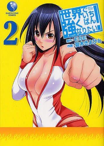 世界でいちばん強くなりたい! 2 (EARTH STAR COMICS)[本/雑誌] (コミックス) / ESE/原作 夏木きよひと/作画