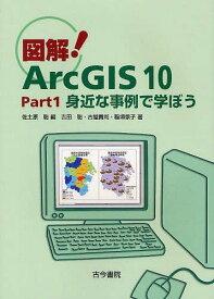図解!ArcGIS 10 Part1[本/雑誌] (単行本・ムック) / 佐土原聡/編 吉田聡/著 古屋貴司/著 稲垣景子/著