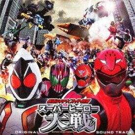 仮面ライダー×スーパー戦隊 スーパーヒーロー大戦 オリジナルサウンドトラック[CD] / 特撮