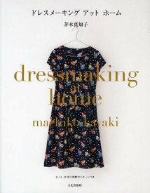 ドレスメーキングアットホーム[本/雑誌] (単行本・ムック) / 茅木真知子/著