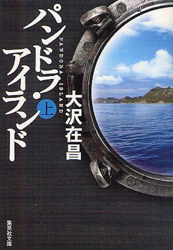 パンドラ・アイランド 上 (集英社文庫)[本/雑誌] (文庫) / 大沢在昌/著