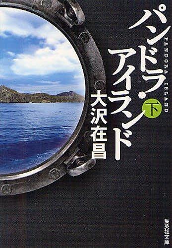 パンドラ・アイランド 下 (集英社文庫)[本/雑誌] (文庫) / 大沢在昌/著