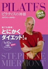 ピラティスの神様 ステファン・メルモン 決定版DVD 誰でも簡単! とにかくダイエット! 編 【1日10分 最新式1週間プログラム】 / 趣味教養