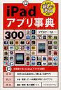 [書籍とのゆうメール同梱不可]/iPadアプリ事典300 (単行本・ムック) / リブロワークス/著