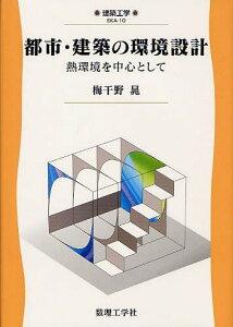 都市・建築の環境設計 熱環境を中心として[本/雑誌] (建築工学 EKA-10) (単行本・ムック) / 梅干野晁