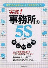実践!事務所の「5S」 オフィスのムダをなくして業務効率アップ! (DO BOOKS) (単行本・ムック) / 小林啓子/著