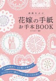 感動をよぶ花嫁の手紙お手本BOOK (単行本・ムック) / ひぐちまり/監修