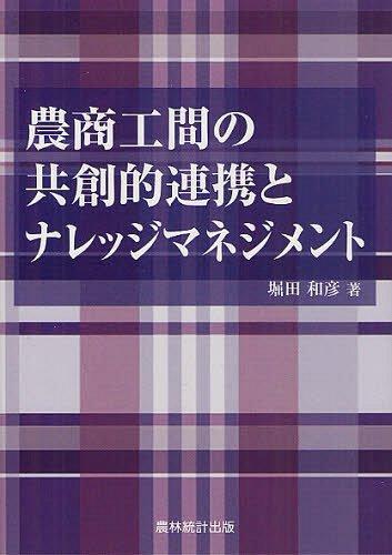 農商工間の共創的連携とナレッジマネジメント (単行本・ムック) / 堀田和彦/著