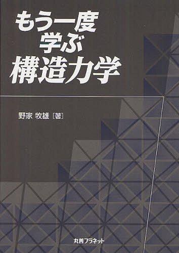 もう一度学ぶ構造力学[本/雑誌] (単行本・ムック) / 野家牧雄