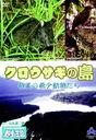 クロウサギの島 奄美の希少動物たち / ドキュメンタリー