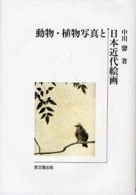 動物・植物写真と日本近代絵画[本/雑誌] (単行本・ムック) / 中川馨/著