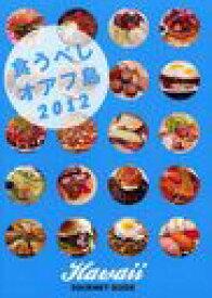 食うべしオアフ島 Hawaii GOURMET GUIDE 2012 (単行本・ムック) / へなちょこ・しゅん/責任編集 モーハワイ☆コム/責任編集