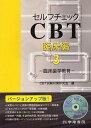 セルフチェックCBT 臨床編 (単行本・ムック) / CBT試験対策研究会/編