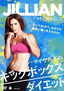 ジリアン・マイケルズのキックボックス・ダイエット[DVD] / 趣味教養