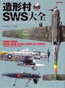 造形村SWS(スーパーウイングシリーズ)大全 震電、Ta152、A-1スカイレイダー編 (DENGEKI HOBBY BOOKS) (単行本・ムック…