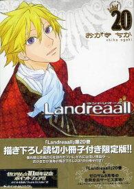 Landreaall 20 【限定版】 小冊子付き (コミックス) / おがきちか/著