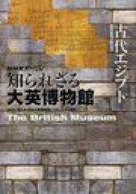 知られざる大英博物館古代エジプト (NHKスペシャル) (単行本・ムック) / NHK「知られざる大英博物館」プロジェクト/編著