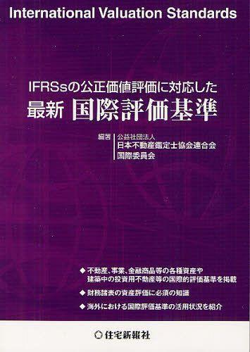 IFRSsの公正価値評価に対応した最新国際評価基準 (単行本・ムック) / 日本不動産鑑定士協会連合会国際委員会/編著