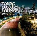 TOKYO LUXURY LOUNGE 5 / オムニバス