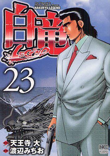 白竜LEGEND 23 (ニチブン・コミックス) (コミックス) / 渡辺みちお/画 天王寺大/原作