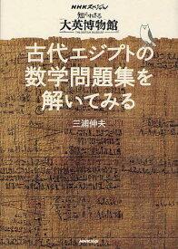 古代エジプトの数学問題集を解いてみる NHKスペシャル「知られざる大英博物館」[本/雑誌] (単行本・ムック) / 三浦伸夫/著