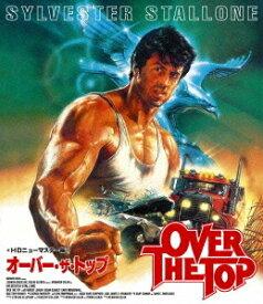 オーバー・ザ・トップ [HDニューマスター版] [Blu-ray] / 洋画