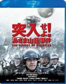 突入せよ! 「あさま山荘」事件 Blu-ray スペシャル・エディション [Blu-ray] / 邦画