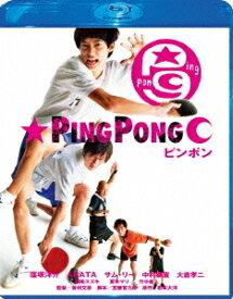 ピンポン Blu-ray スペシャル・エディション [Blu-ray] / 邦画