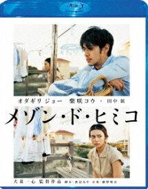 メゾン・ド・ヒミコ Blu-ray スペシャル・エディション [Blu-ray] / 邦画