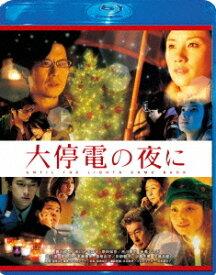 大停電の夜に Blu-ray スペシャル・エディション [Blu-ray] / 邦画