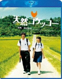 天然コケッコー Blu-ray スペシャル・エディション [Blu-ray] / 邦画