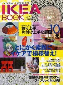 IKEA BOOK イケア好きもインテリア好きも集まれ! Vol.6 (MUSASHI BOOKS Musashi Mook) (単行本・ムック) / エフジー武蔵