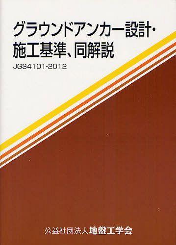 グラウンドアンカー設計・施工基準 同解説 JGS4101-2012 地盤工学会基準 (単行本・ムック) / 地盤工学会地盤設計・施行基準委員会WG3:グラウンドアンカーWG/編集