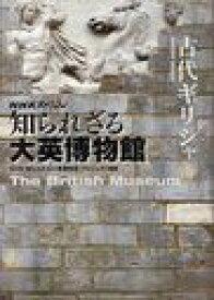 知られざる大英博物館古代ギリシャ (NHKスペシャル) (単行本・ムック) / NHK「知られざる大英博物館」プロジェクト/編著