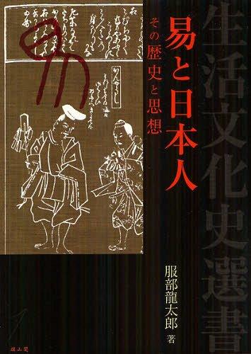 易と日本人 その歴史と思想 (生活文化史選書) (単行本・ムック) / 服部龍太郎/著