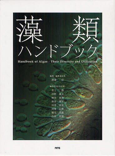 藻類ハンドブック[本/雑誌] (単行本・ムック) / 渡邉信 井上勲