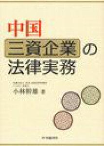 中国三資企業の法律実務 (単行本・ムック) / 小林幹雄/著