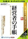 [オーディオブックCD] 経営者の手帳 (CD) / あさ出版 / 坂本光司