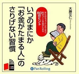 [オーディオブックCD] いつのまにか「お金がたまる人」のさりげない習慣 (CD) / こう書房 / 大勝文仁