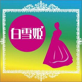 [オーディオブックCD] 白雪姫 (CD) / グリム兄弟