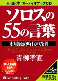 [オーディオブックCD] ソロスの55の言葉——市場経済時代の指針 (CD) / 総合法令出版 / 青柳孝直