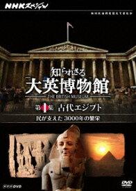 NHKスペシャル 知られざる大英博物館 第1集 古代エジプト 民が支えた3000年の繁栄 / ドキュメンタリー