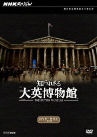 NHKスペシャル 知られざる大英博物館 DVD-BOX / ドキュメンタリー