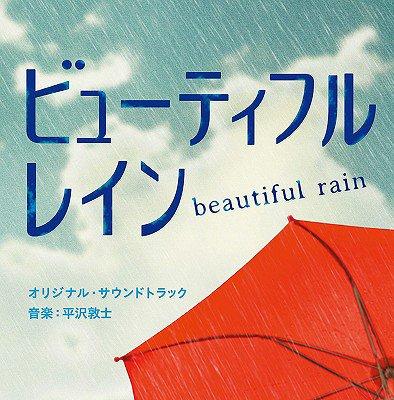『ビューティフルレイン』オリジナル・サウンドトラック / TVサントラ (音楽: 平沢敦士)