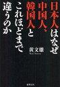 日本人はなぜ中国人、韓国人とこれほどまで違うのか[本/雑誌] (単行本・ムック) / 黄文雄/著