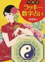 中国式ラッキー数字占い (単行本・ムック) / 黄恒【イク】/著