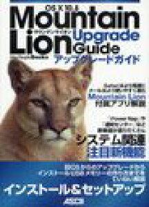 [書籍のメール便同梱は2冊まで]/OS 10 10.8 Mountain Lionアップグレードガイド (MacPeople) (単行本・ムック) / マックピープル編集部/著
