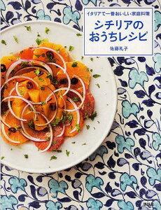 シチリアのおうちレシピ イタリアで一番おいしい家庭料理[本/雑誌] (講談社のお料理BOOK) (単行本・ムック) / 佐藤礼子/著