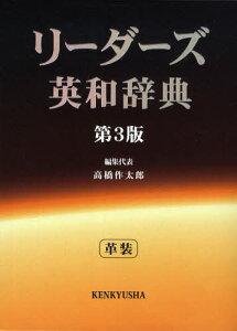 リーダーズ英和辞典[本/雑誌] (単行本・ムック) / 高橋作太郎/編集代表