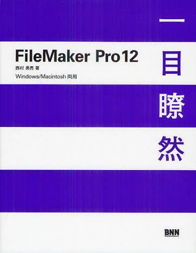 FileMaker Pro12一目瞭然 Windows/Macintosh両用 (単行本・ムック) / 西村勇亮/著